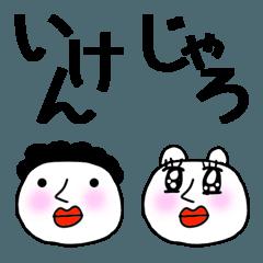 【広島、岡山、山口】の方言の絵文字