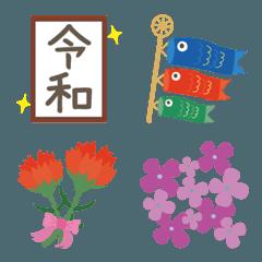 5月6月に使える季節の絵文字