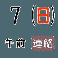 使える!時間・日付・連絡シンプル絵文字