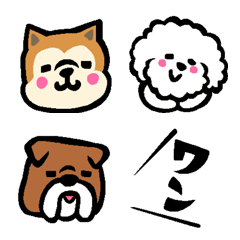 ザ・犬の絵文字集