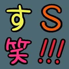 超シンプル絵文字(縁取り絵文字)