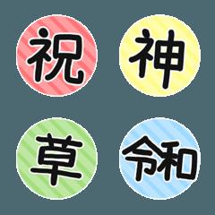まるい漢字えもじ