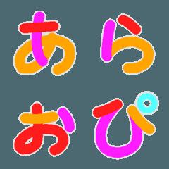 "Deco-Moji(Kana):""Worm color"" Vol.1"