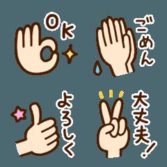ハンドサイン絵文字