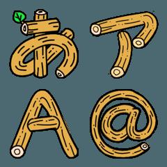 木こりのデコ文字