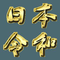 美しく縁起の良い金文字