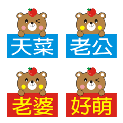 apple bear expression