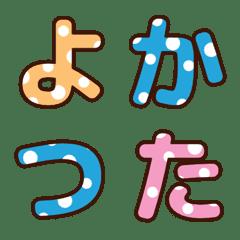 日本語アルファベットマルチカラー水玉