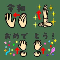 手話の絵文字(vol.1)