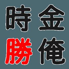 みんなの漢字