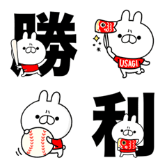 野球大好き♡雑うさぎ!