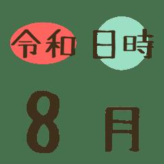 数字・日にち・曜日・時間のシンプル絵文字