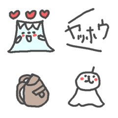 山!山登り!富士山!絵文字