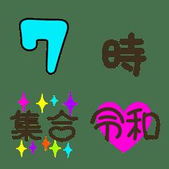 数字/日にち/時間のカラフル絵文字(丸文字)