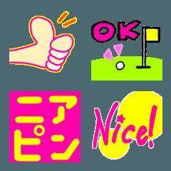 ポップ&シンプル絵文字withゴルフ