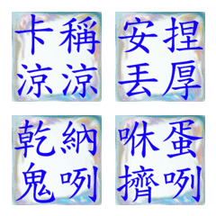 Blue Bubble - Taiwanese Series