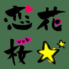 筆文字で漢字いろいろ2