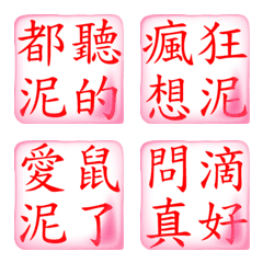 ピンクの泡 - スウィートワードシリーズ4