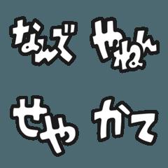 カンタン!関西弁絵文字