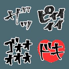 心の叫びオノマトペ絵文字