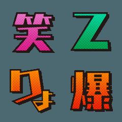 アメコミ デコ文字(漢字)