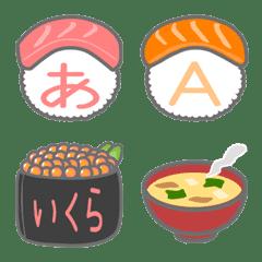 「お寿司」絵文字