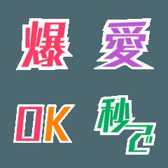 マーカー デコ文字(漢字)