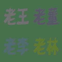 Hundred Family Name (01)