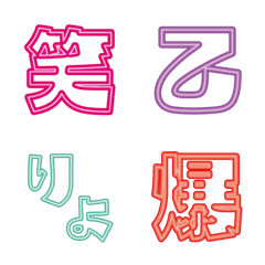 ネオン デコ文字(漢字)