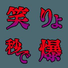 ホラー デコ文字(漢字)