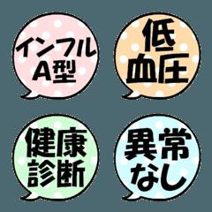 なんか可愛い吹き出し絵文字(病気2)