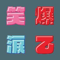 極太立体 デコ文字(漢字)