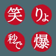 印鑑 デコ文字(漢字)