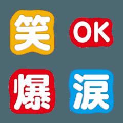 ぷっくり デコ文字(漢字)