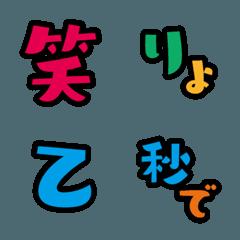 ゆるっと デコ文字(漢字)