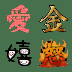 漢字一文字で強調する絵文字