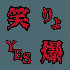血みどろ デコ文字(漢字)