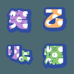 ドット デコ文字(漢字)