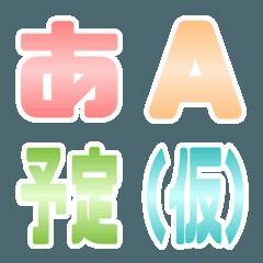シンプルグラデーション絵文字