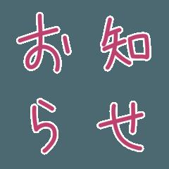 【お知らせ用文字】基本セット