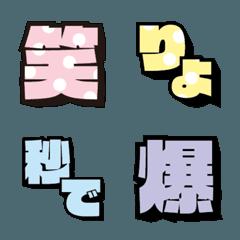 水玉 デコ文字(漢字)