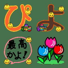 それいけ!ピヨピヨ丸 ・かな文字編