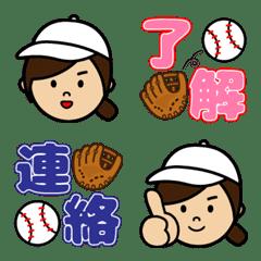 使える♪野球絵文字(女の子編)