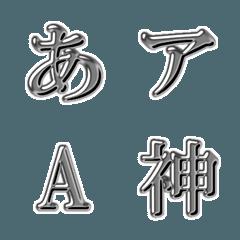 メタリックデコ文字