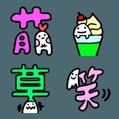 ぼうしおばけ 絵文字と漢字  Part1