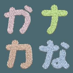 キラキラ 文字 絵文字 (カナ)