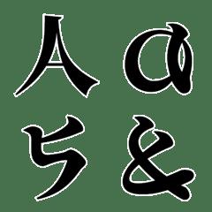 明朝体風アルファベットフォントMinglish