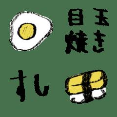 【手書き】食食食 絵文字