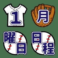 野球絵文字♪~数字&曜日~