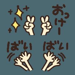 右手と左手(顔の絵文字を挟んで使う)